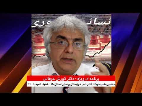 برنامه ی ویژه  (۱۹۱) – دهمین شب قیام خوزستان با همراهی سایر استان ها – دکتر کورش عرفانی