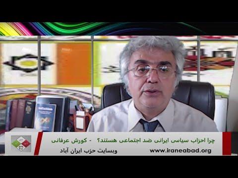 چرا احزاب سیاسی ایرانی خصلت ضد اجتماعی دارند؟ – دکتر کورش عرفانی