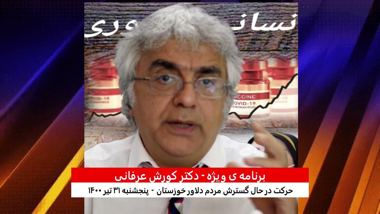 برنامه ی ویژه  (۱۹۰) – حرکت در حال گسترش مردم دلاور خوزستان – دکتر کورش عرفانی