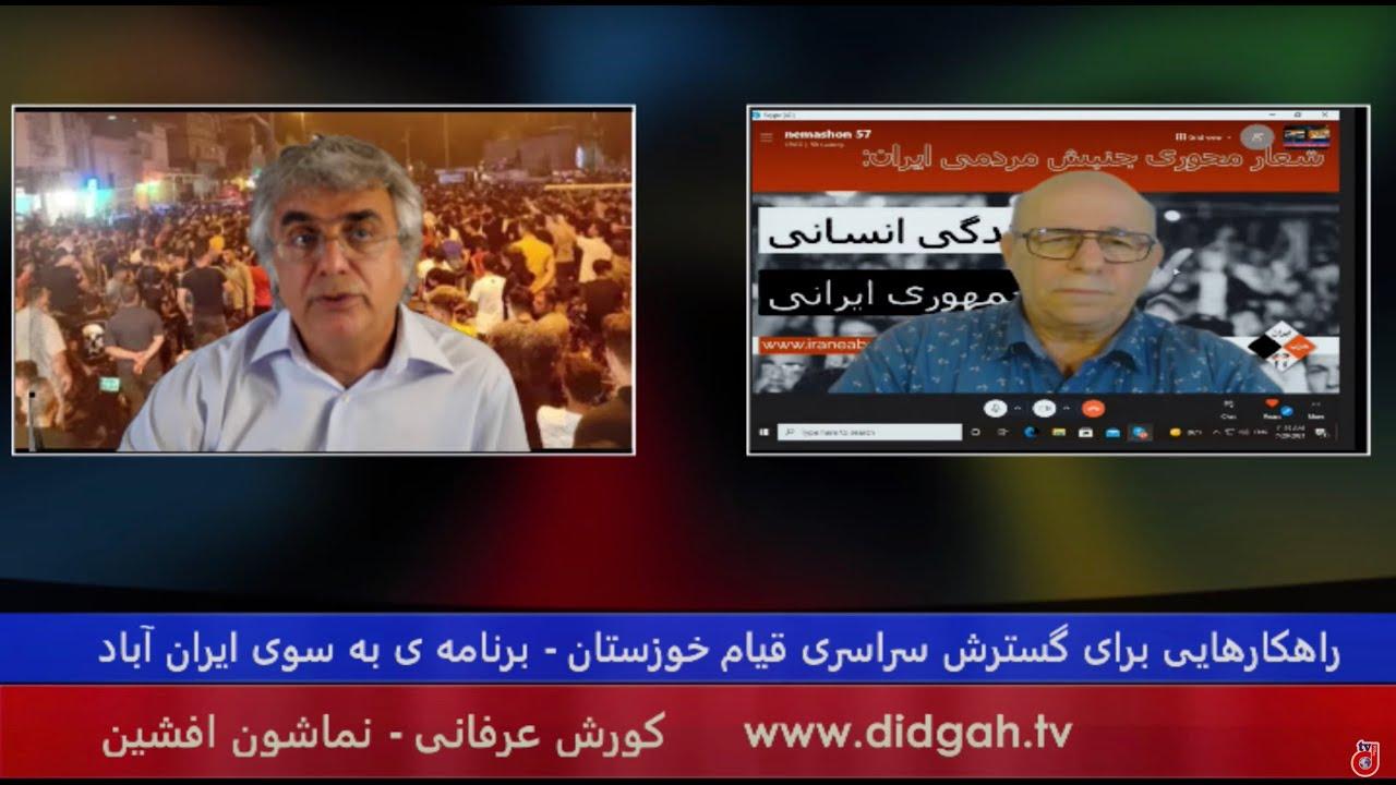 برنامه ی به سوی ایران آباد: راهکارهایی برای گسترش سراسری قیام خوزستان