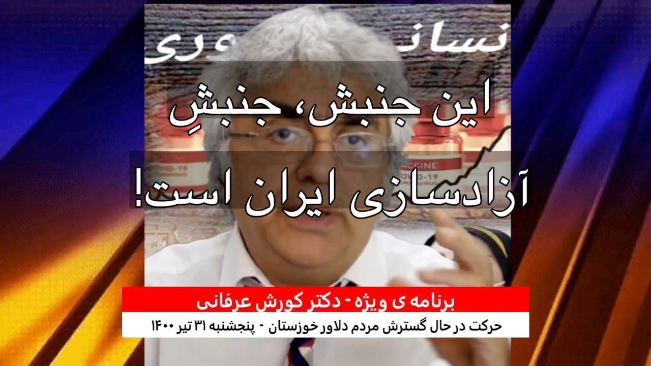 این جنبش، جنبشِِ آزادسازی ایران است! – دکتر کورش عرفانی