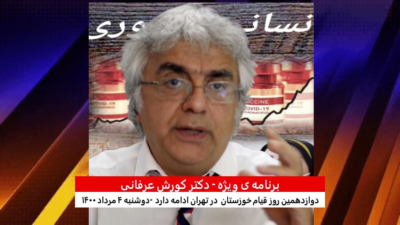 برنامه ی ویژه  (۱۹۲) – دوازدهمین روز قیام خوزستان در قلب تهران – دکتر کورش عرفانی