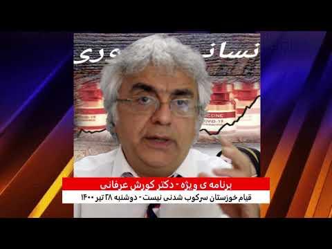 برنامه ی ویژه  (۱۸۷) – قیام خوزستان سرکوب شدنی نیست – دکتر کورش عرفانی
