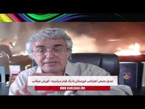 تبدیل جنبش اعتراضی خوزستان به یک قیام سراسری – کورش عرفانی