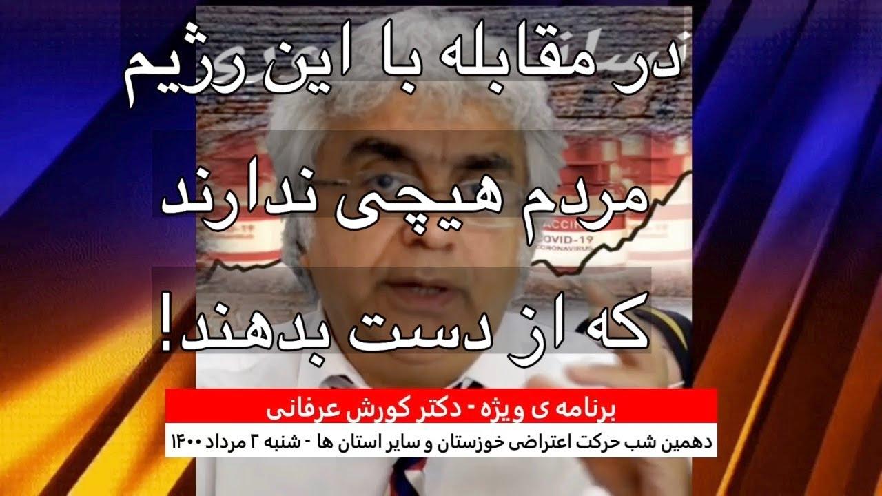 در مقابله با این رژیم مردم هیچی ندارند که از دست بدهند! – دکتر کورش عرفانی