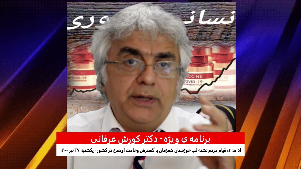 برنامه ویژه  (۱۸۶) – ادامه قیام مردم تشنه لب خوزستان همزمان با گسترش وخامت اوضاع در کشور-کورش عرفانی