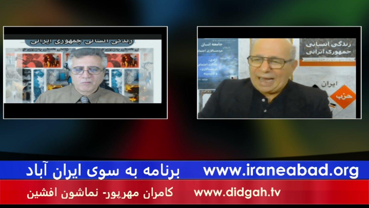 برنامه به سوی ایران آباد: (شماره ۳) راهنمایی های این هفته برای کنشگران اجتماعی و فعالان سیاسی