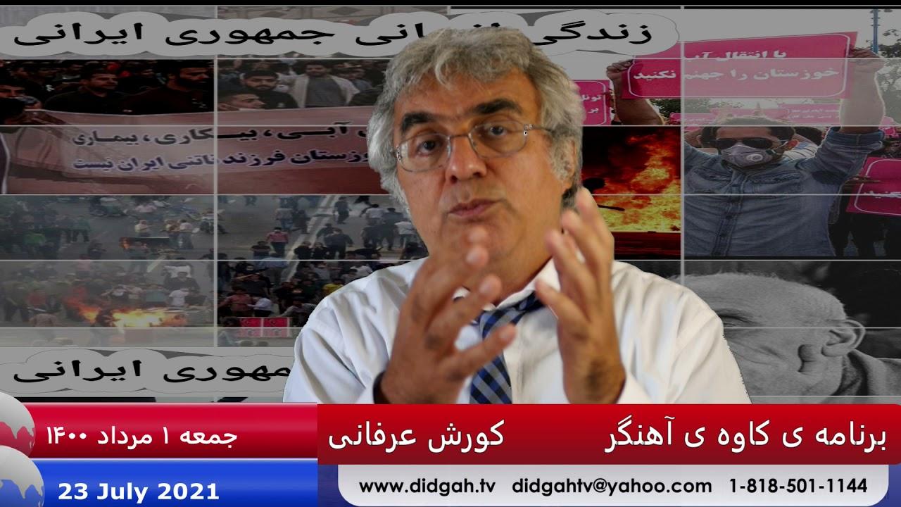 برنامه ی کاوه آهنگر: خوزستان شروع کرد، با ماست که به پایان بریم