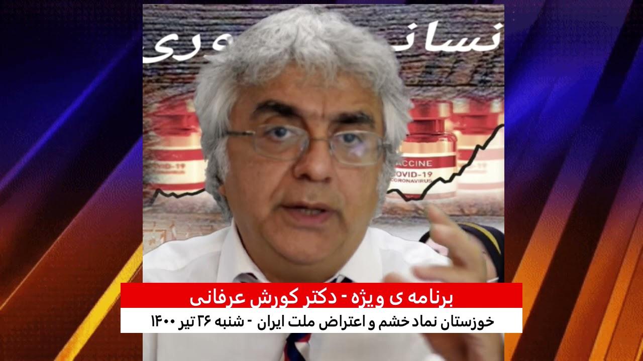 برنامه ی ویژه  (۱۸۵) – خوزستان نماد خشم و اعتراض ملت ایران – کورش عرفانی