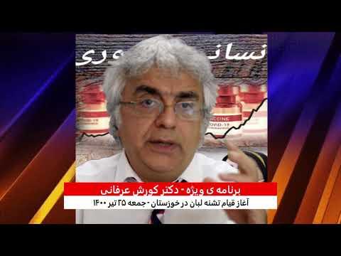 برنامه ی ویژه  (۱۸۴) – آغاز قیام تشنه لبان در خوزستان –  دکتر کورش عرفانی