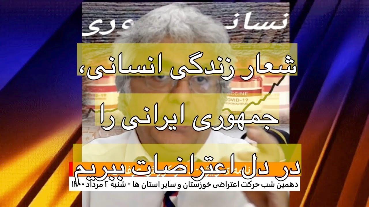 شعار زندگی انسانی، جمهوری ایرانی را در دل اعتراضات ببریم