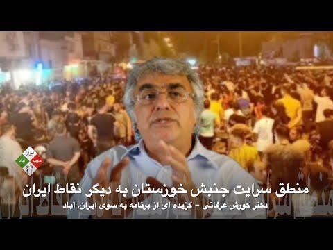 منطق سرایت جنبش خوزستان به دیگر نقاط ایران –  دکتر کورش عرفانی