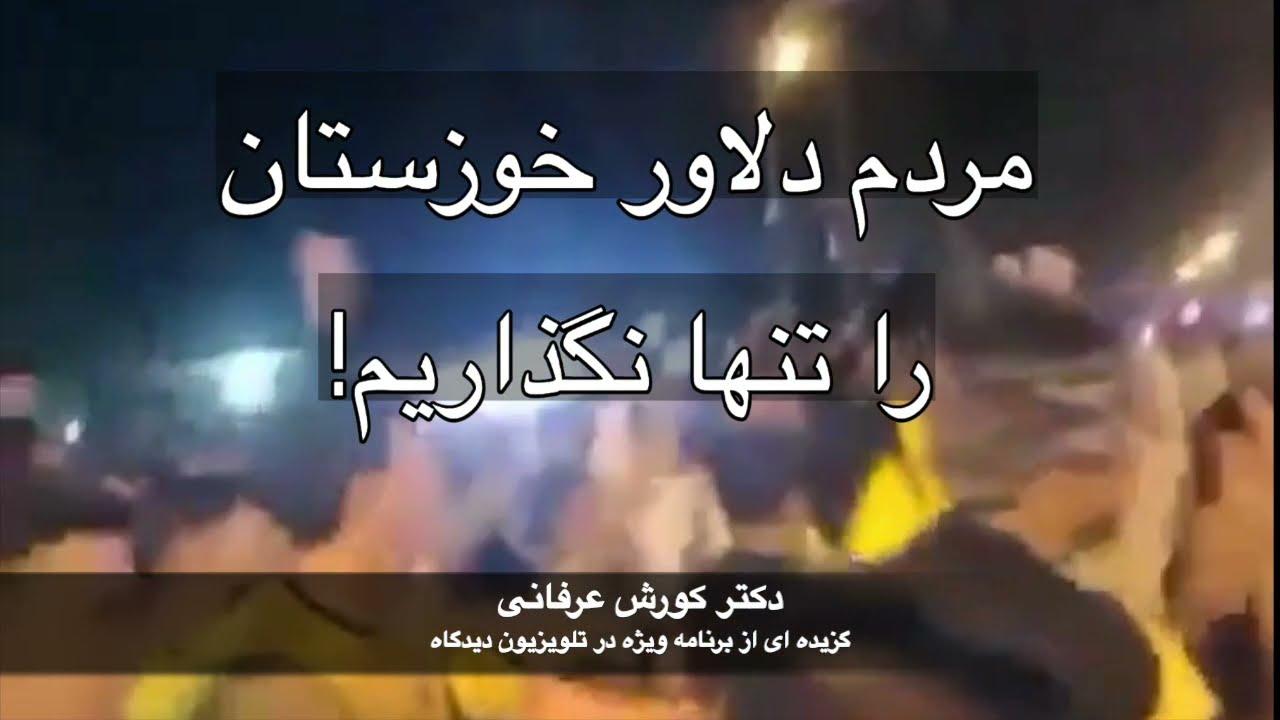 مردم دلاور خوزستان را تنها نگذاریم!  – دکتر کورش عرفانی
