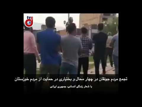 تجمع مردم جونقان چهارمحال و بختیاری در حمیات از مردم خوزستان با شعار زندگی انسانی، جمهوری ایرانی
