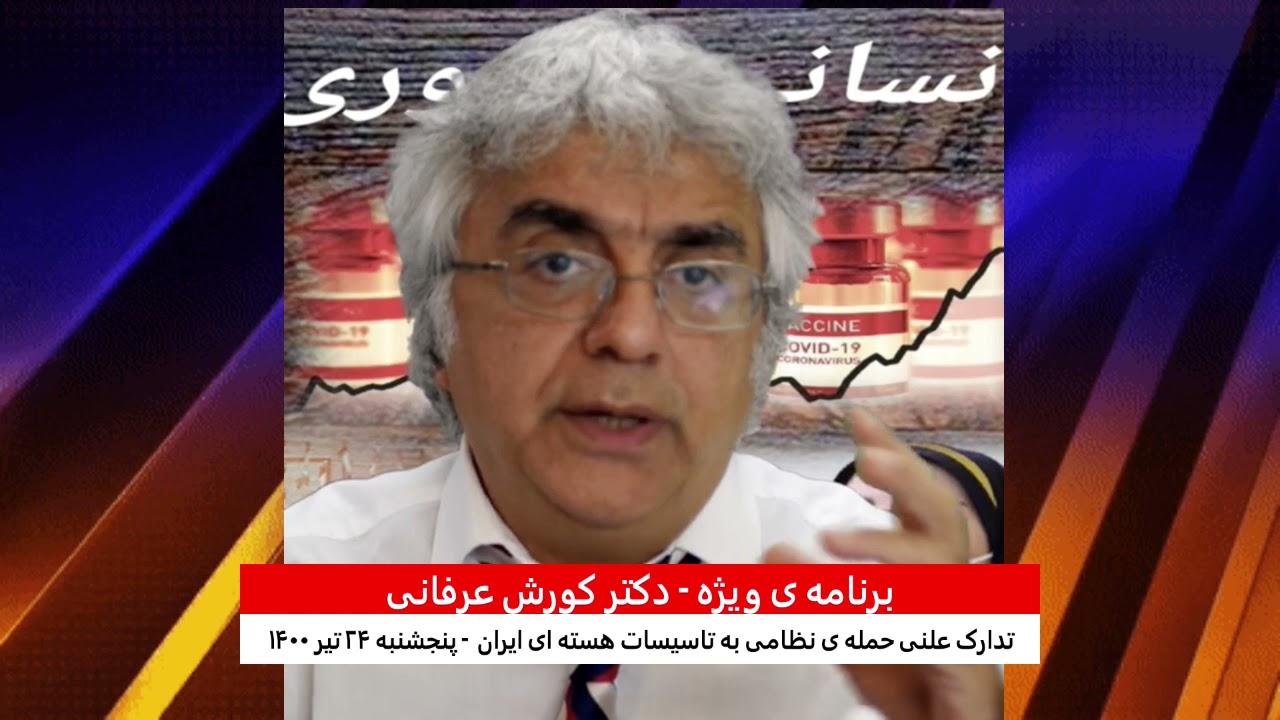 برنامه ی ویژه  (۱۸۳) – تدارک علنی حمله ی نظامی به تاسیسات هسته ای ایران – دکتر کورش عرفانی
