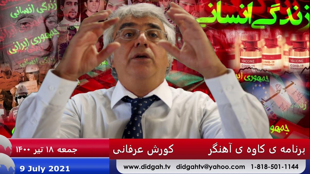 برنامه ی کاوه آهنگر: ورشکستگی مالی، مدیریتی و اقلیمی ایران و عوارض آن برای مردم