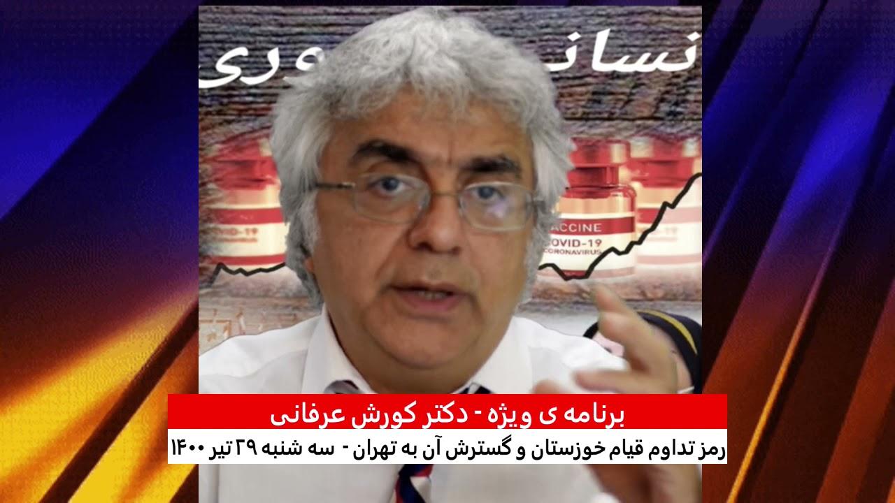 برنامه ی ویژه  (۱۸۸) – رمز تداوم قیام خوزستان و گسترش آن به تهران – دکتر کورش عرفانی