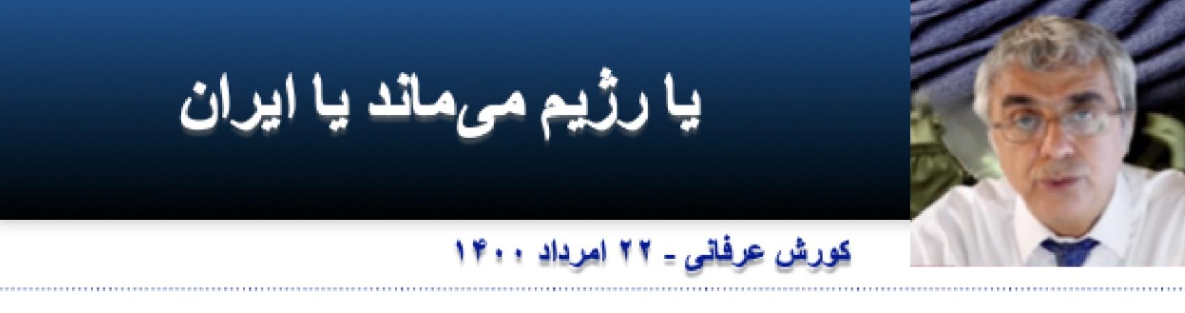یا رژیم میماند یا ایران 