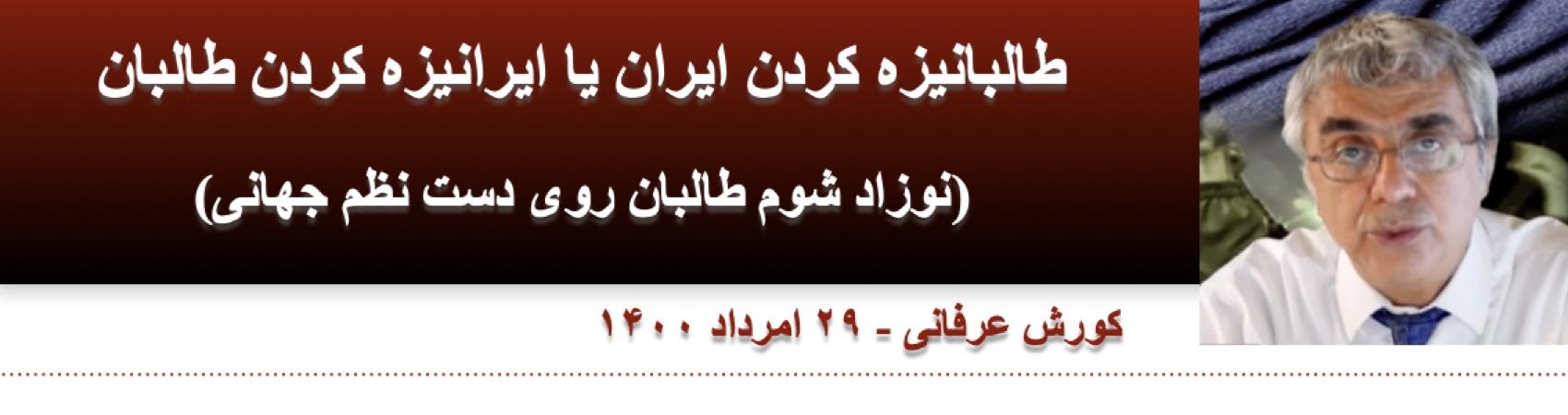 طالبانیزه کردن ایران یا ایرانیزه کردن طالبان 