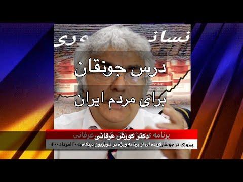 درس جونقان برای مردم ایران  –  دکتر کورش عرفانی
