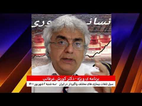 برنامه ی ویژه  (۲۱۲) – سیل بیماری های جدید واگیردار در ایران و قتل عام مردم – دکتر کورش عرفانی