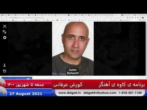 برنامه ی کاوه ی آهنگر: تدارک گسترش جهانی تروریسم از افغانستان و آینده ی ایران در این میان