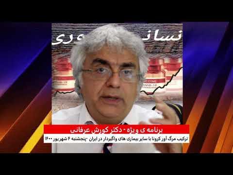 برنامه ی ویژه  (۲۱۴) – ترکیب مرگ آور کرونا با سایر بیماری های واگیردار در ایران –  دکتر کورش عرفانی