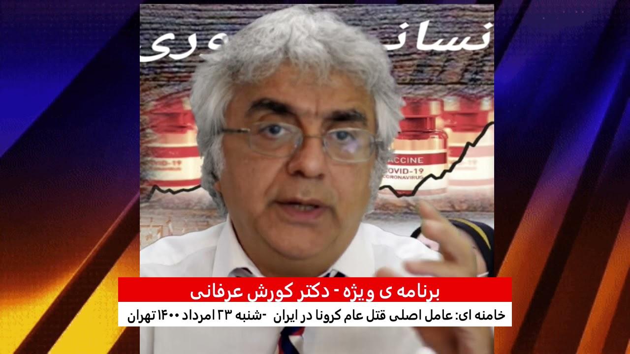 تلاش برای آماده سازی محاکمه خامنه ای به جرم جنایت کرونایی علیه مردم ایران – دکتر کورش عرفانی
