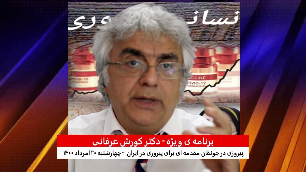 برنامه ی ویژه  (۲۰۳) – پیروزی مردم جونقان، مقدمه ای برای پیروزی مردم ایران- دکتر کورش عرفانی