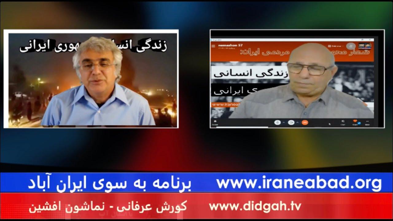 برنامه ی به سوی ایران آباد: برای پرهیز از جنگ  و نابودی: قیامی سرنوشت ساز