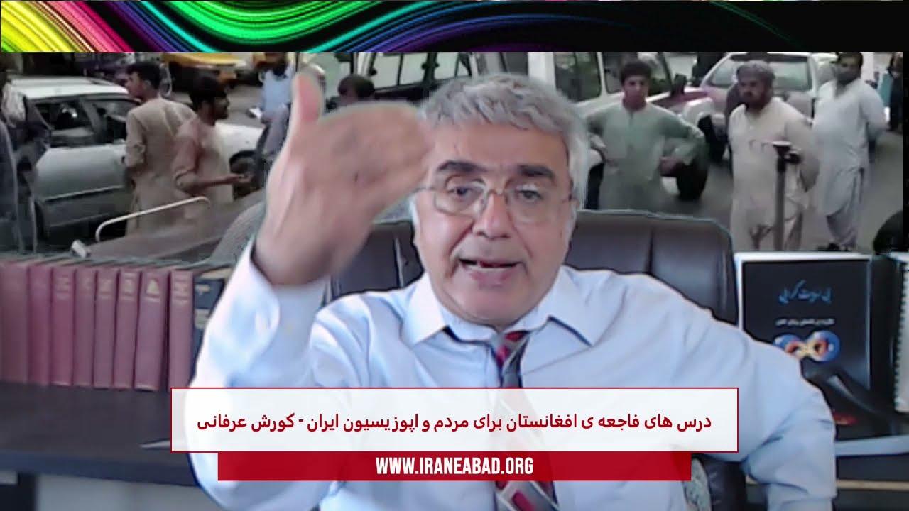 درس های فاجعه ی افغانستان برای مردم و اپوزیسیون ایران – دکتر کورش عرفانی