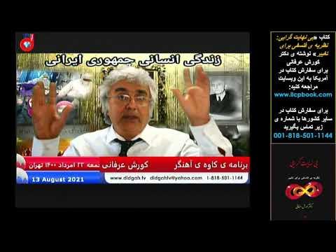 برنامه ی کاوه ی آهنگر : ضرورت پایان دادن به عمر رژیم برای تضمین بقای ایران