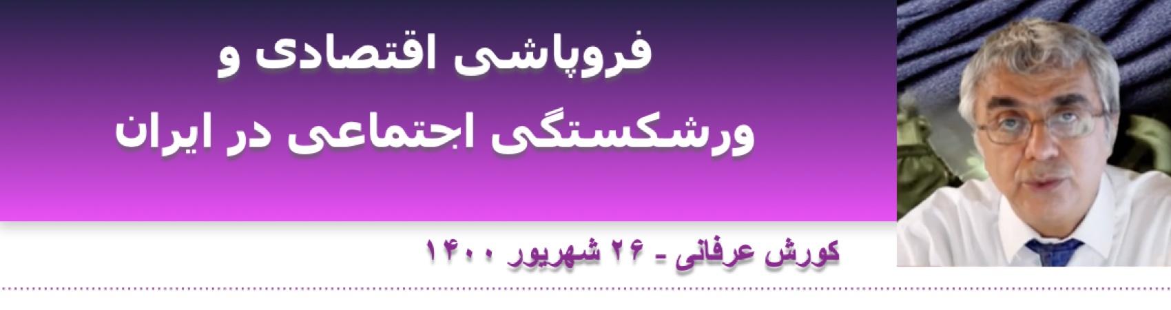 فروپاشی اقتصادی و ورشکستگی اجتماعی در ایران 