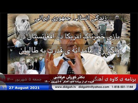 بازی خطرناک آمریکا در افغانستان در واگذاری عامدانه ی قدرت به طالبان – دکتر کورش عرفانی