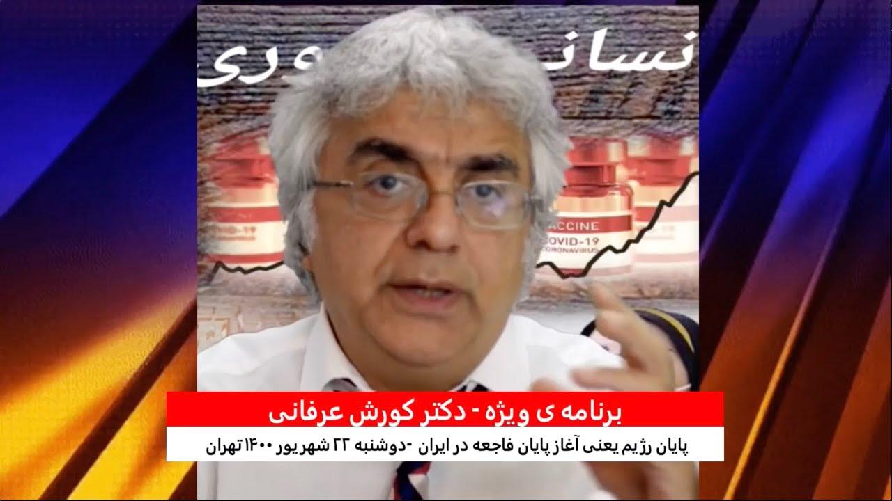برنامه ی ویژه  (۲۲۴) – پایان رژیم یعنی آغاز پایان فاجعه در ایران – دکتر کورش عرفانی