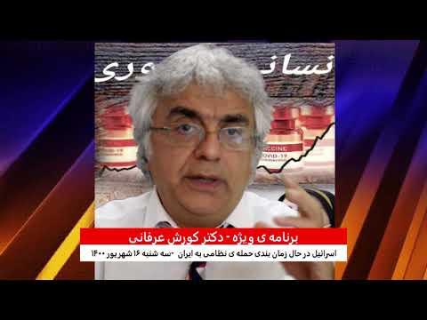 برنامه ی ویژه  (۲۲۱) – اسرائیل در حال زمان بندی حمله ی نظامی به ایران –  دکتر کورش عرفانی