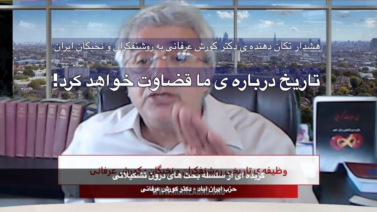 هشدار تکان دهنده ی دکتر کورش عرفانی به روشنفکران و نخبگان ایران: تاریخ درباره ی ما قضاوت خواهد کرد