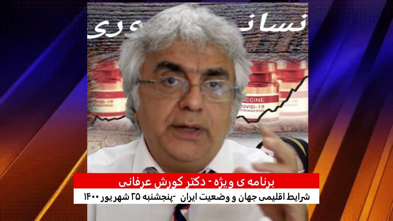 برنامه ی ویژه  (۲۲۷) – شرایط اقلیمی جهان و وضعیت ایران – دکتر کورش عرفانی