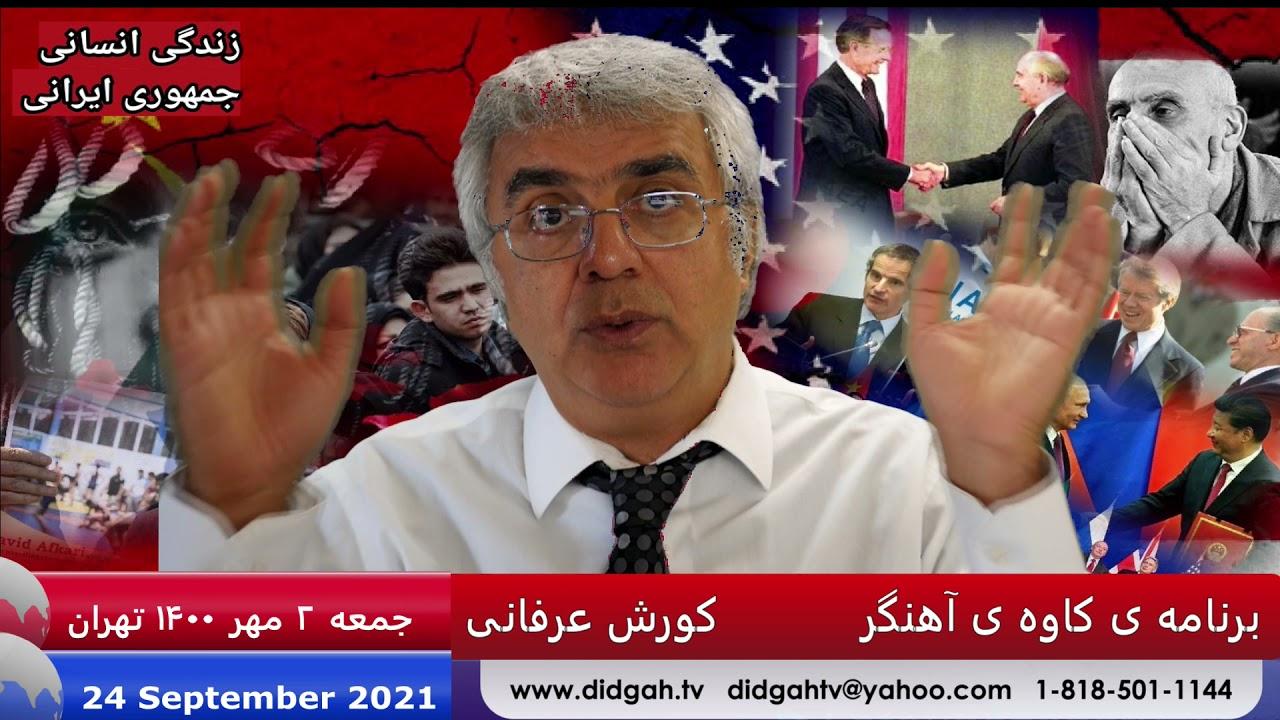 برنامه ی کاوه ی آهنگر: سرنوشت ناروشن ایران در شکل بندی جدید جهان فردا