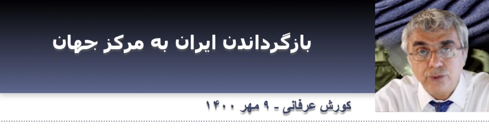 بازگرداندن ایران به مرکز جهان 