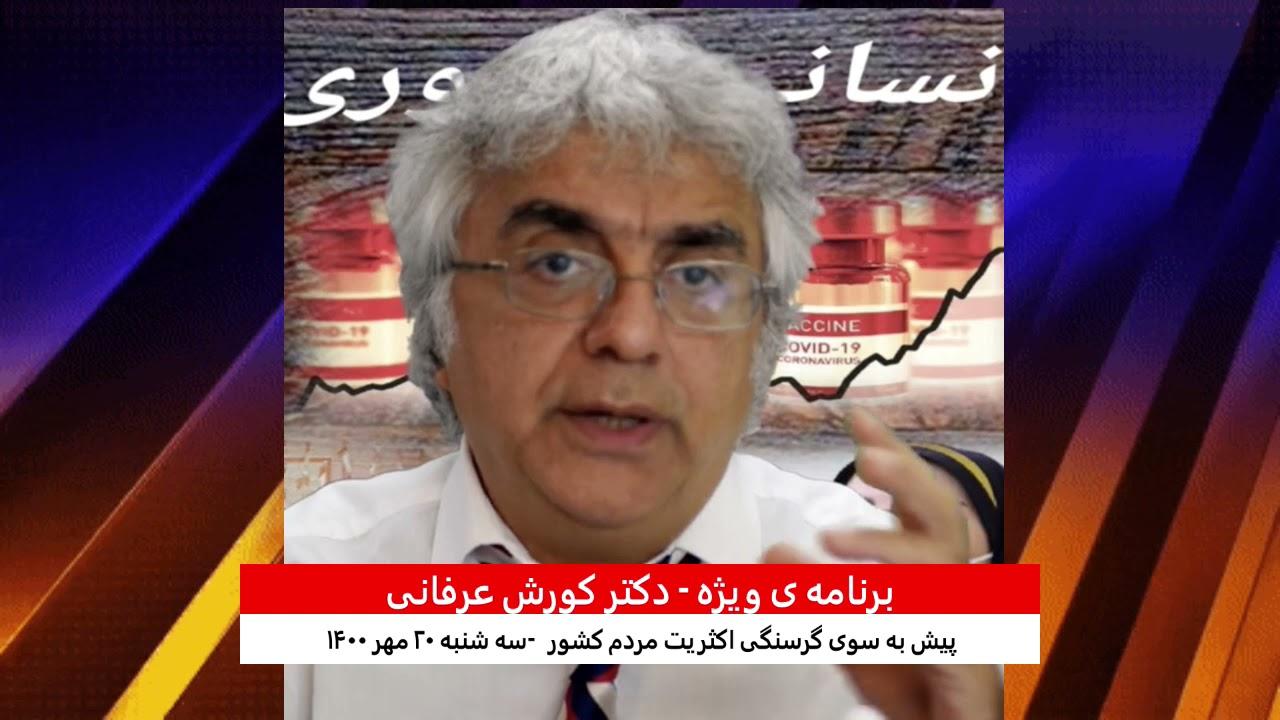 برنامه ی ویژه  (۲۴۴) – پیش به سوی گرسنگی اکثریت مردم ایران – کورش عرفانی