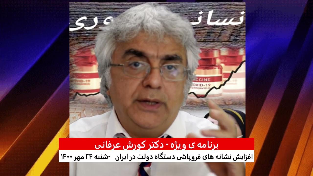 برنامه ی ویژه  (۲۴۷) – افزایش نشانه های فروپاشی دستگاه دولت در ایران – کورش عرفانی