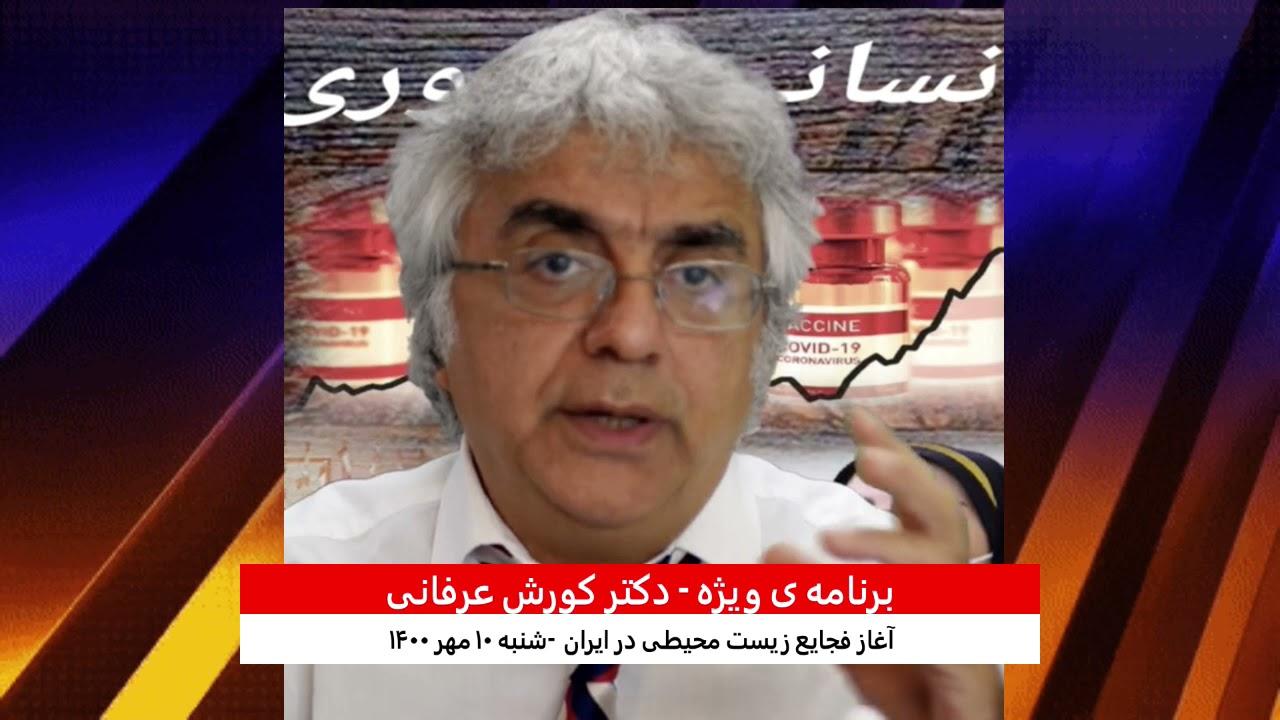 برنامه ی ویژه  (۲۳۷) – آغاز فجایع گسترده ی زیست محیطی در ایران – کورش عرفانی