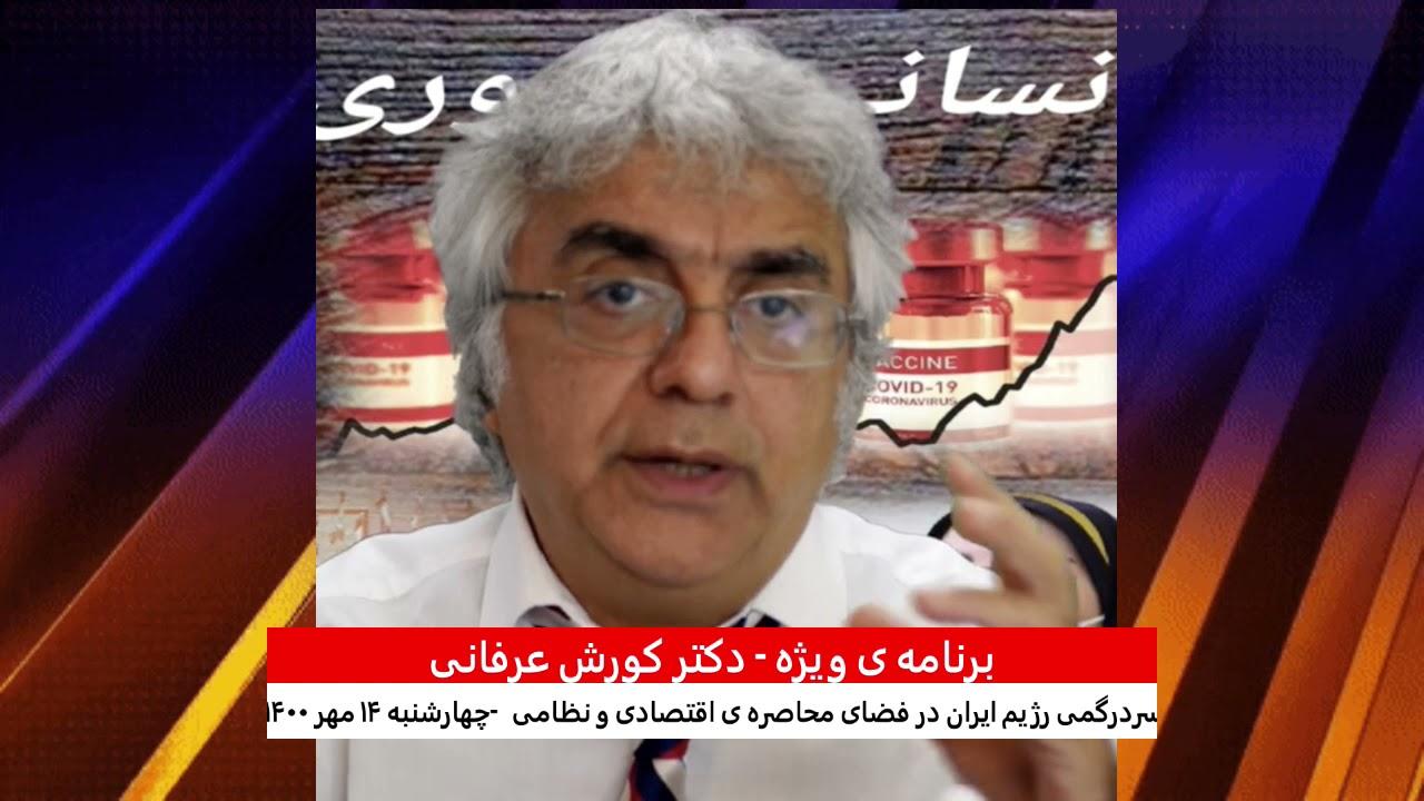 برنامه ی ویژه  (۲۴۰) -سردرگمی رژیم ایران در فضای محاصره ی اقتصادی و نظامی – کورش عرفانی