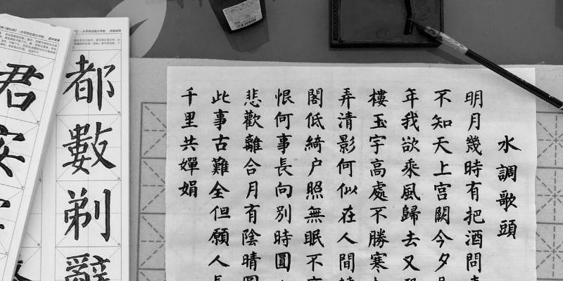 un testo scritto in cinese