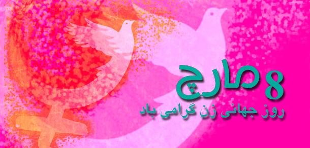 پیام کلوب قلم افغانها در سویدن به مناسبت هشتم مارچ