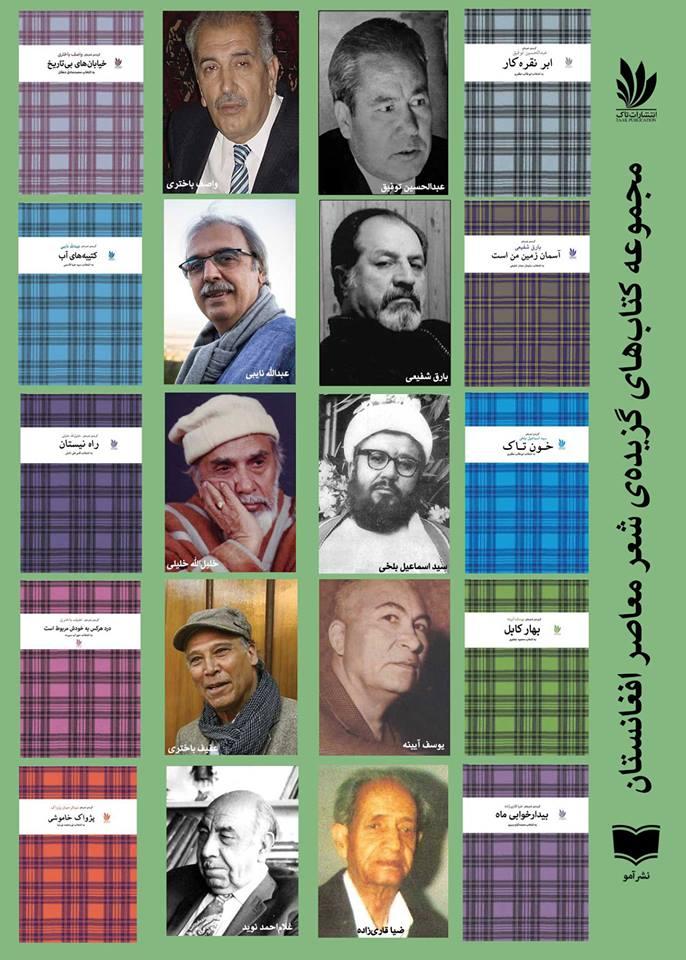 انتشار گزیدههای ادبیات معاصر افغانستان از سوی انتشارات تاک