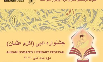 جشنواره ادبی (اکرم عثمان)