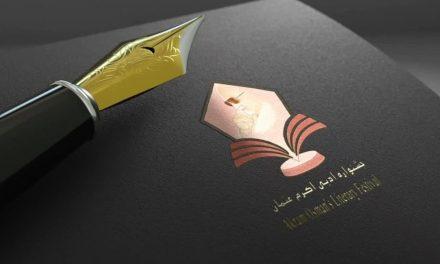 اولین جشنواره ی ادبی اکرم عثمان امروز برگزار می گردد