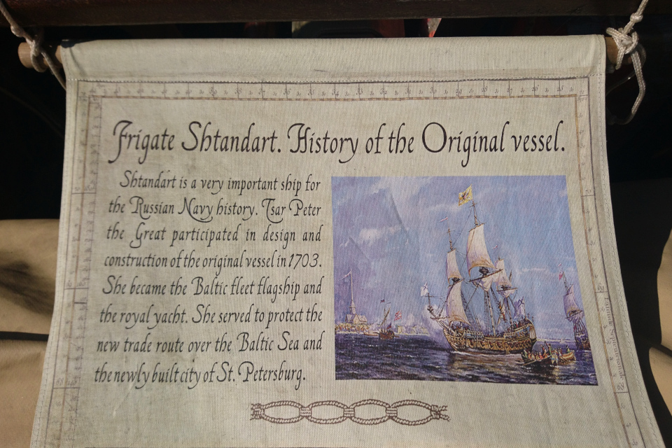Информационный плакат с иллюстрацией фрегата Штандарт